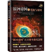 """银河帝国2:基地与帝国(""""银河帝国""""百万册纪念版)"""