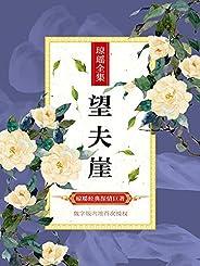 望夫崖(琼瑶经典巨著独家授权47) ((博集畅销文学系列))