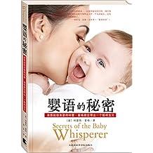 婴语的秘密:美国超级育婴师特蕾西霍格教您带出一个聪明宝贝