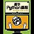 趣学Python编程 (无)