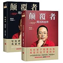 颠覆者周鸿祎自传(全2册)