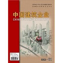 中国建筑企业 月刊 2012年01期
