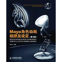 Maya角色动画规律及设定(第3版)