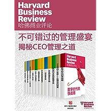哈佛商业评论·不可错过的管理盛宴——揭秘CEO管理之道【精选必读系列】 (全12册)