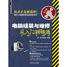 电脑组装与维修从入门到精通 (硬件工程师维修技能速成系列)