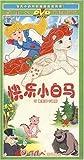 快乐小白马(DVD)