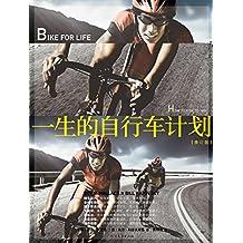 一生的自行车计划 (修订版)