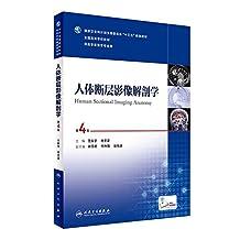 人体断层影像解剖学(第4版)(本科影像·配增值)