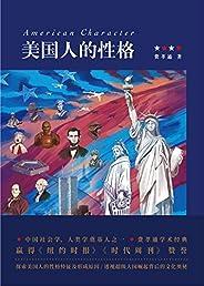美国人的性格(中国社会学、人类学奠基人之一费孝通学术经典!赢得《纽约时报》《时代周刊》赞誉!)