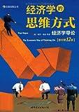 经济学的思维方式(影印)(第12版)
