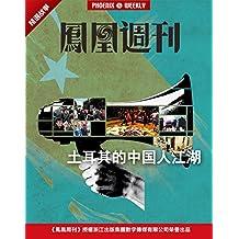 土耳其的中国人江湖 (香港凤凰周刊精选故事)