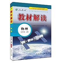 (2016秋)教材解读:物理九年级上册(人教版)