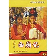 黄梅戏西厢记 中国戏曲永恒经典(4VCD)(两种封面随机发放)
