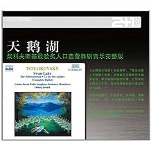 天鹅湖(2CD)