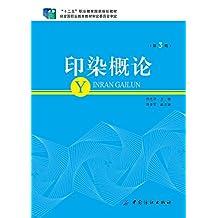 """印染概论(第3版) (""""十二五""""职业教育国家规划教材)"""