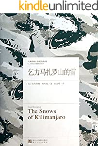 乞力马扎罗山的雪 (经典印象·小说名作坊)