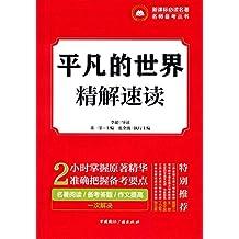 新课标必读名著名师备考丛书:平凡的世界·精解速读