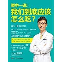 顾中一说:我们到底应该怎么吃?(高圆圆的营养师写给中国家庭的日常营养全书!)
