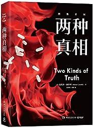 兩種真相(美劇《博斯》系列原著,《紐約時報》2017年度好書。)