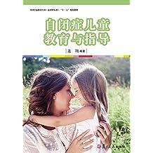 自闭症儿童教育与指导