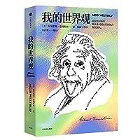 我的世界观(爱因斯坦自传,独特的科学史)