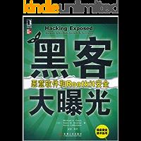 黑客大曝光:恶意软件和Rootkit安全 (信息安全技术丛书)