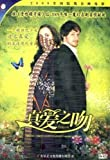 真爱之吻(铁盒DVD9 促销品)