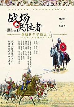 """""""战场决胜者006:重骑兵千年战史(上)"""",作者:[龙语者]"""