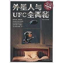 外星人与UFO全揭秘