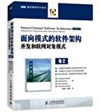 面向模式的软件架构:并发和联网对象模式(卷2)