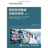 网络系统集成与综合布线(第2版)(本科)