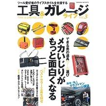 工具&ガレージライフ vol.3