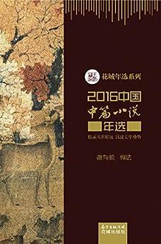 """""""2016中国中篇小说年选 (花城年选系列)"""",作者:[谢有顺]"""