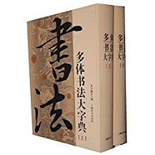多体书法大字典(套装共2册)