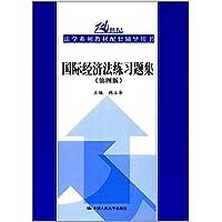 国际经济法练习题集(第4版21世纪法学系列教材配套辅导用书)