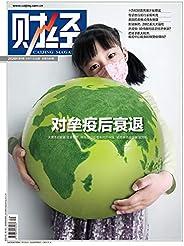 《財經》2020年第09期 總第586期 旬刊