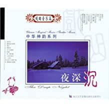中国民乐 之 夜深沉 戏曲音乐篇  CD