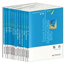 (第二版)数学奥林匹克小丛书高中卷 1~14(全14册)套装集合/函数与函数方程/三角函数/平均值不等式与柯西不等式等