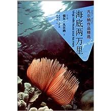 凡尔纳经典科幻:海底两万里