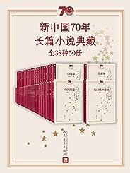 新中国70年长篇小说典藏:全38种50册(庆祝建国70周年主题献礼图书;代表中国文坛70年间长篇小说创作发展的最高成就)