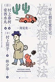村上朝日堂日记 漩涡猫的找法 (村上朝日堂系列)