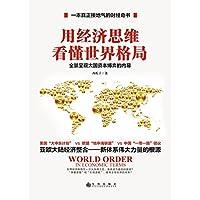"""用经济思维看懂世界格局:""""一本真正接地气的财经奇书"""";全景呈现大国资本博弈的内幕,亚欧大陆经济整合——新体系伟大力量的根源。"""