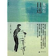 """目送(理想国出品) (龙应台""""人生三书"""" 3)"""