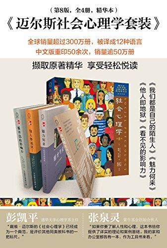迈尔斯社会心理学套装(第8版共4册)