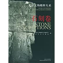 北京文物精粹大系:石雕卷