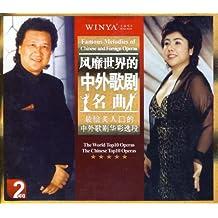 风靡世界的中外歌剧名曲(2CD)