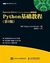 Python基礎教程(第3版)(圖靈圖書)