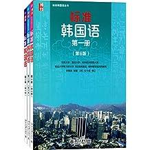 标准韩国语(第六版)(1-3)(套装共3册)