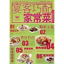 宴客巧配家常菜 (学做家常菜系列)