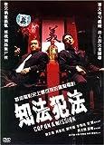 知法犯法(DVD)